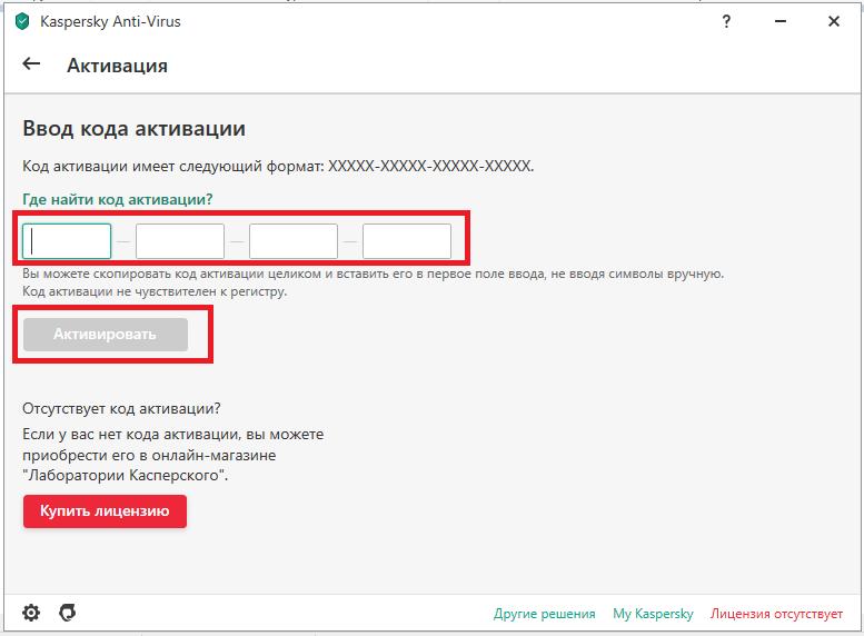 Как добавить лицензию на новом устройстве с помощью кода активации