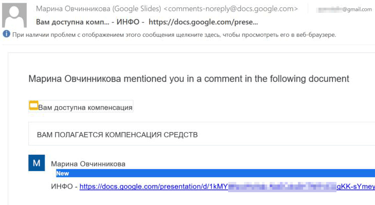 Преступники маскируют уведомление Google Docs под письмо от официальной организации