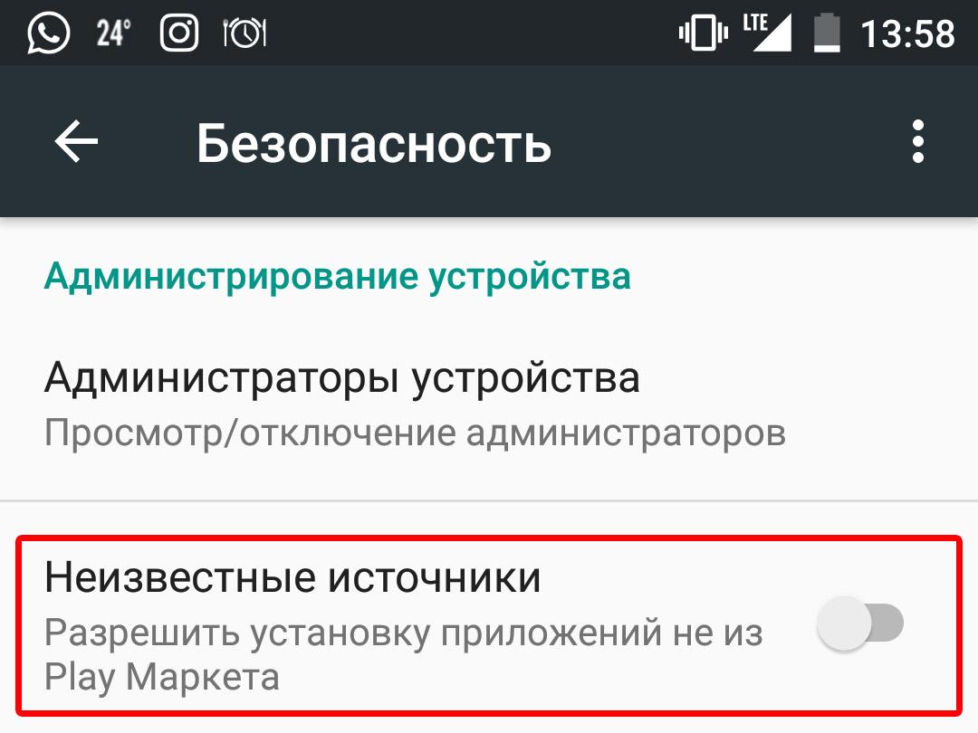 Как разрешить или запретить установку приложений из неизвестных источников в Android 6 и 7