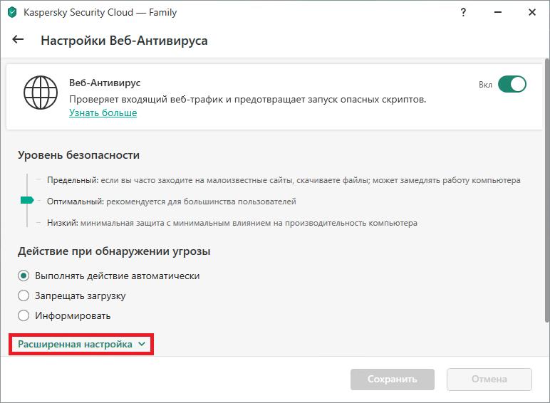 Параметры веб-антивируса в Kaspersky Internet Security или Kaspersky Security Cloud