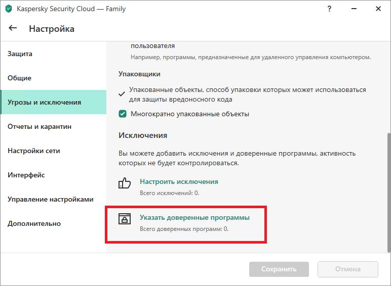 Настройки доверенных программ в Kaspersky Internet Security, Kaspersky Total Security и Kaspersky Security Cloud
