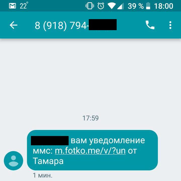 Пример вредоносной SMS со ссылкой на скачивание трояна