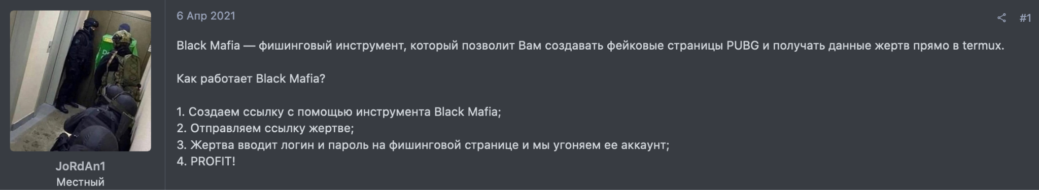 Cybercriminal sells BlackMafia phishing tool to create fake PUBG pages
