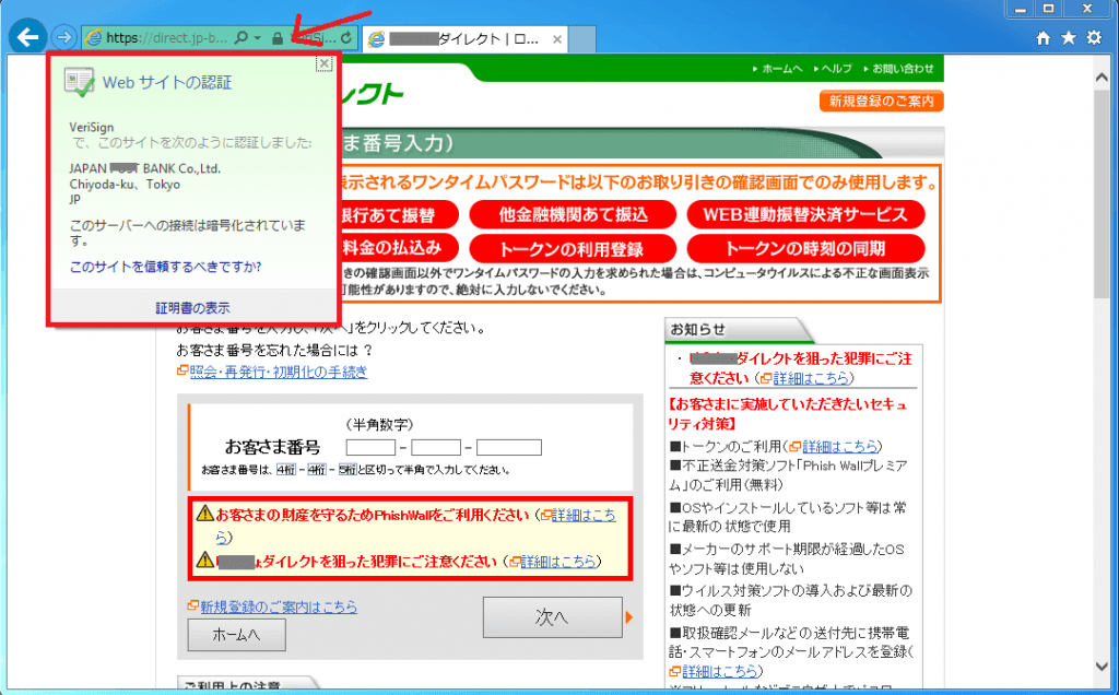 Fig 1. Accessing online banking site from a clean laptop