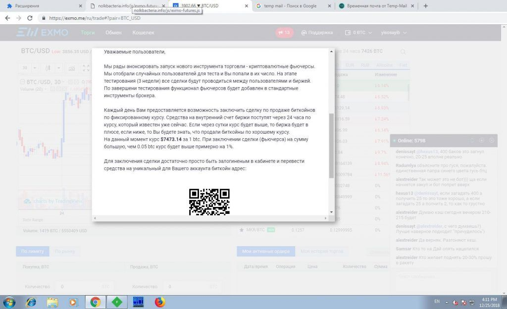 Razy Trojan shows fake offers to cryptoexchange visitors