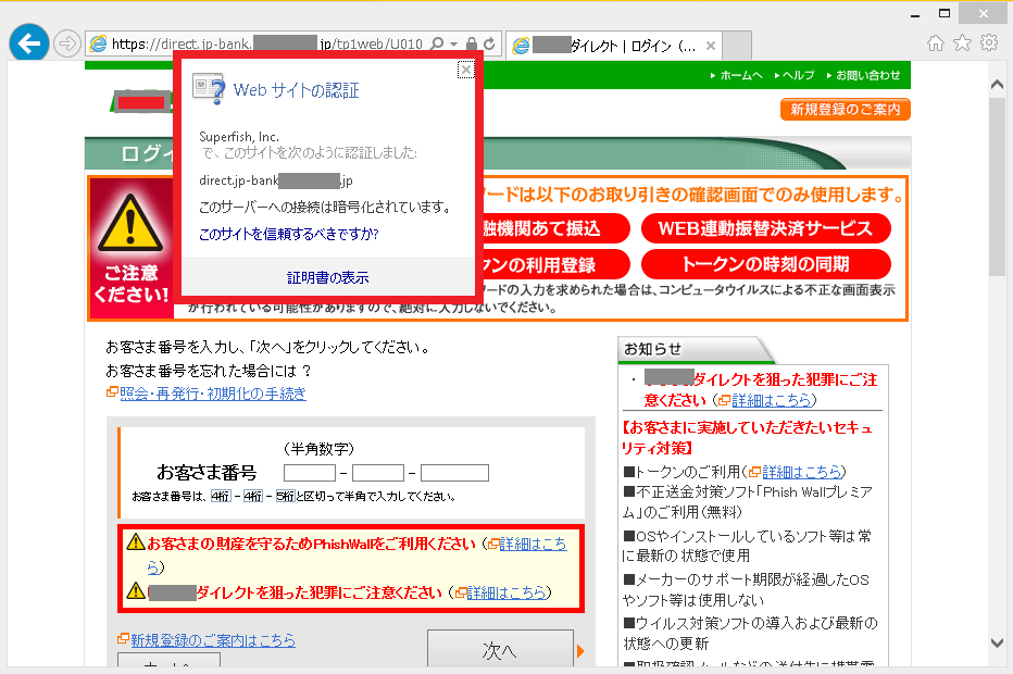Fig 2. Accessing online banking site from an infected laptop