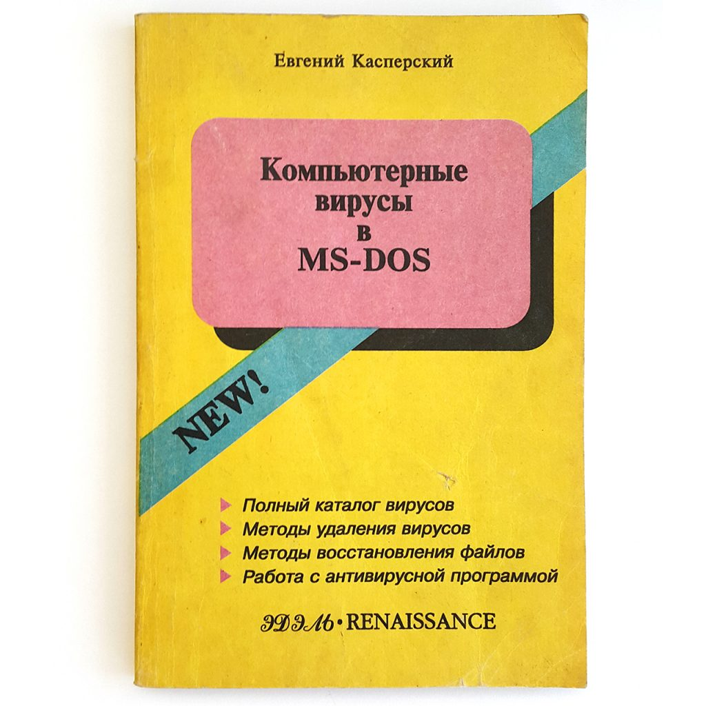 The Complete Сatalogue of Malware, written by Eugene Kaspersky in 1992