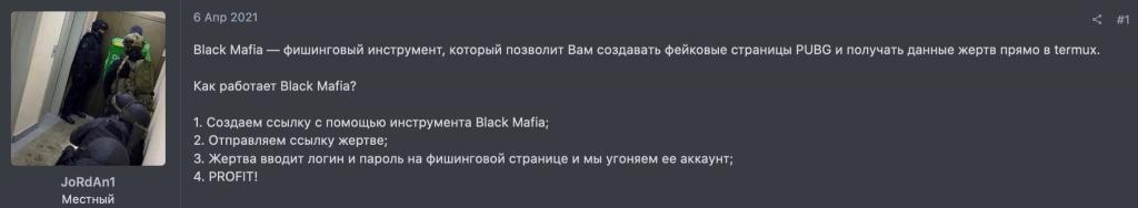 Cibercriminal vende la herramienta de phishing BlackMafia para crear páginas PUBG falsas
