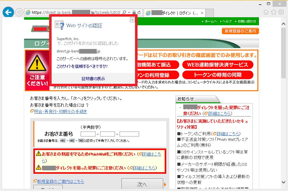 Acceso al sitio web del banco desde un ordenador infectado