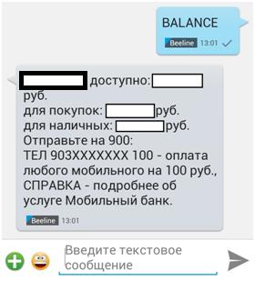 Schermata SMS