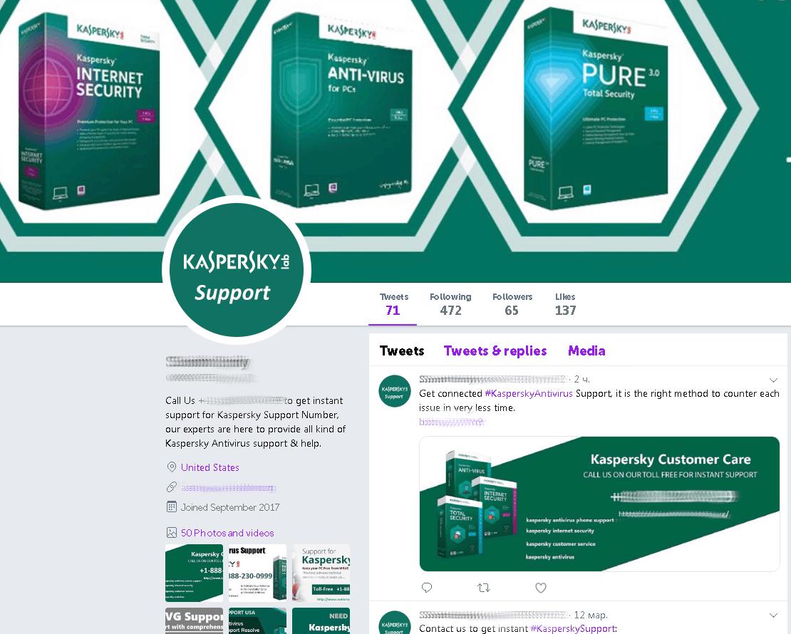 I migliori account falsi che abbiamo trovato su Twitter per l'assistenza tecnica ai prodotti Kaspersky Lab.