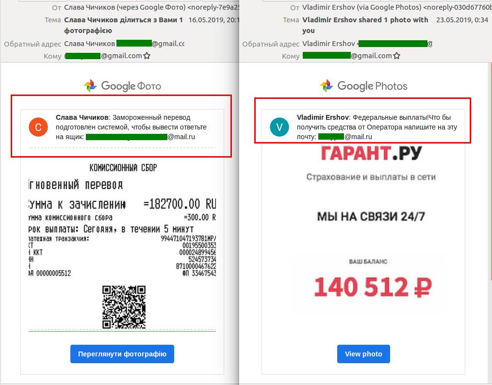 Esempio di spam su Google Foto