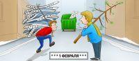 Международный день смены паролей