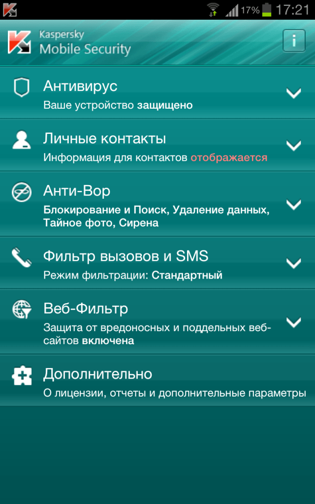 Kaspersky Mobile security бесплатно