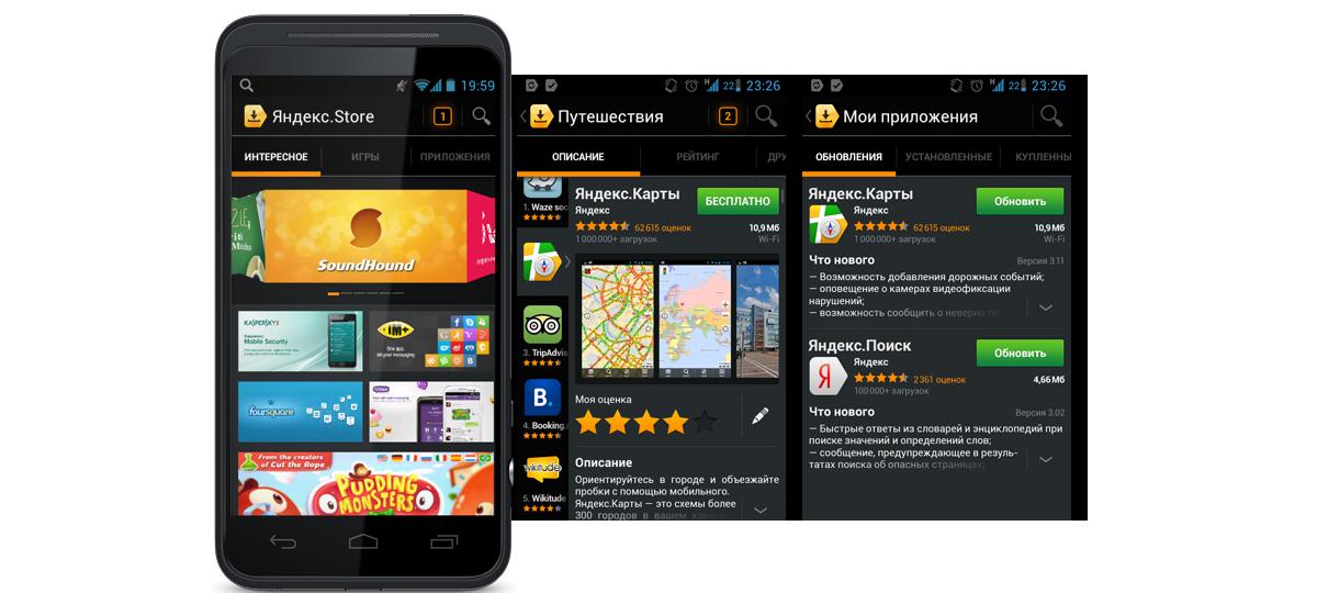 Магазин Yandex Store под защитой Лаборатории Касперского