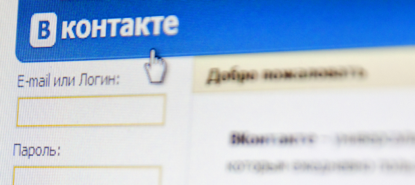 Безопасность в социальной сети Вконтакте