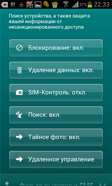 Обзор Kaspersky Mobile Security - противоугонная защита Анти-вор