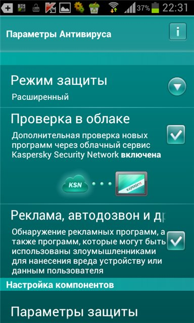 Обзор Kaspersky Mobile Security - антивирус Android