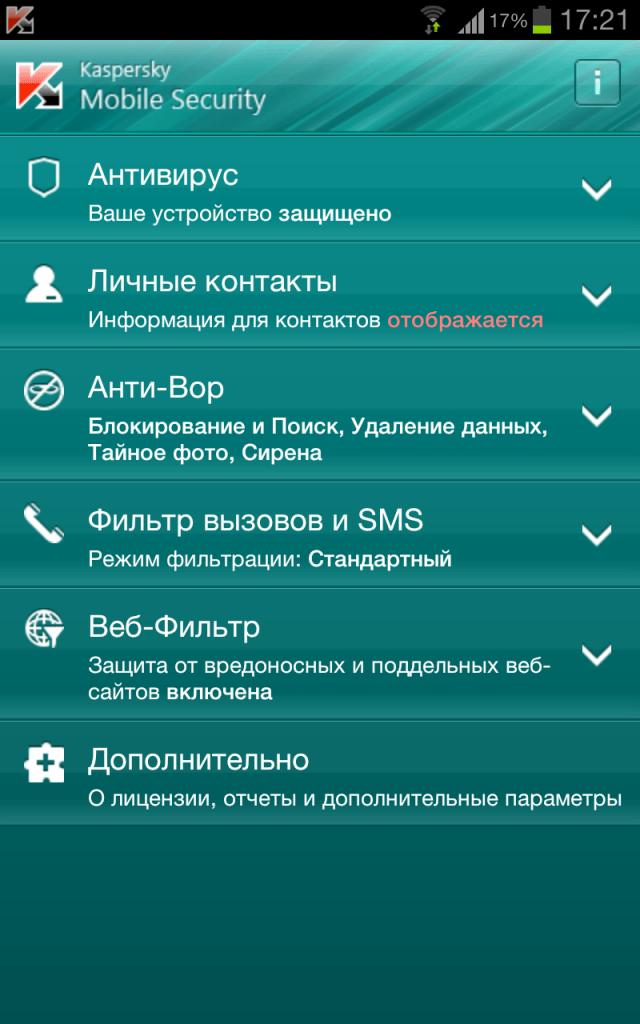 Kaspersky Mobile Security - новая версия , улучшенный антивор