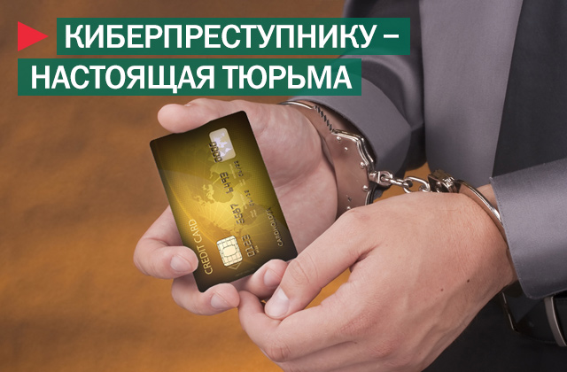 Киберпреступник арестован