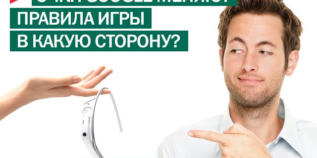 Готовы ли вы к тому, что Google Glass разглядят на вас что-то тайное?