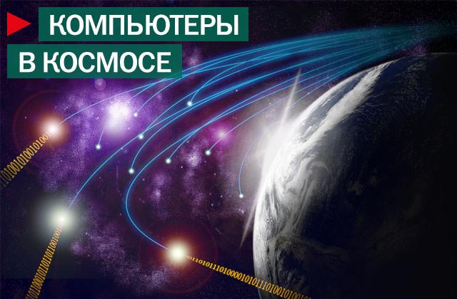 Компьютеры в космосе
