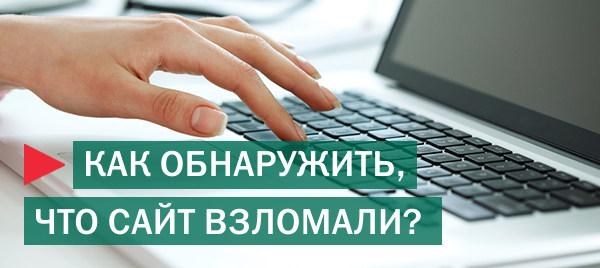 Признаки взлома веб-сайта