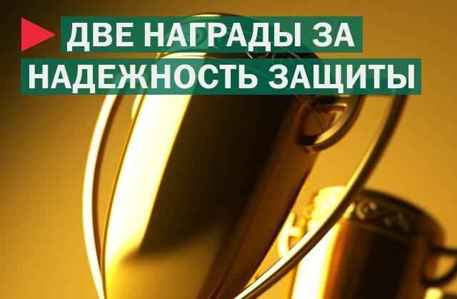 Награды Kaspersky Internet Security за надежность защиты