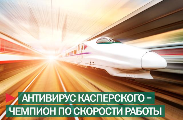 Антивирус Касперского - чемпион по скорости работы