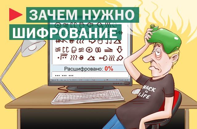 Зачем нужно шифрование