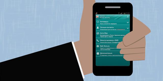 Партнерство Qualcomm и Лаборатории Касперского - больше смартфонов под защитой Kaspersky Mobile Security