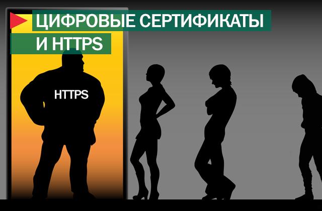 Цифровые сертификаты и HTTPS