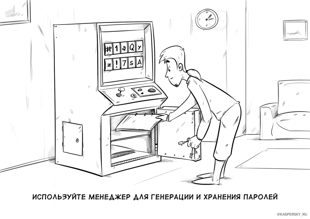 Справочник по выживанию в кибермире: менеджеры паролей