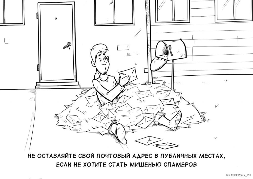 Справочник по выживанию в кибермире: почта
