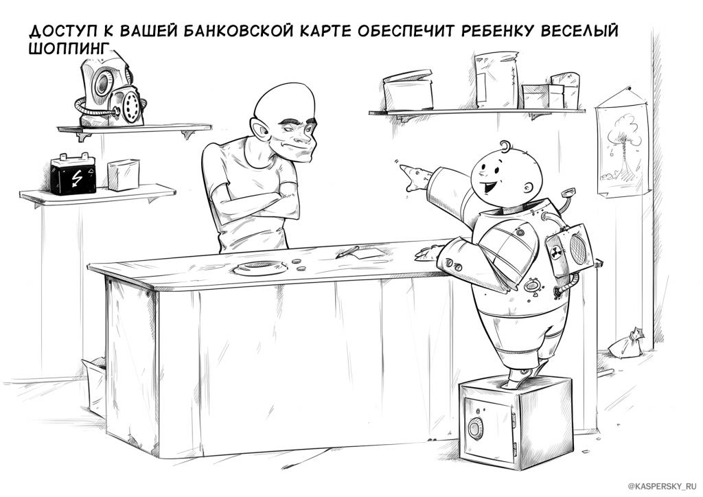 Справочник по выживанию в кибермире: кредитка