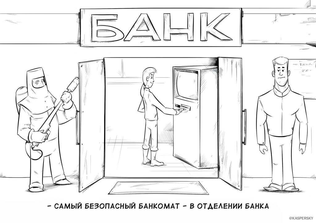 Справочник по выживанию в кибермире: банкомат в банке