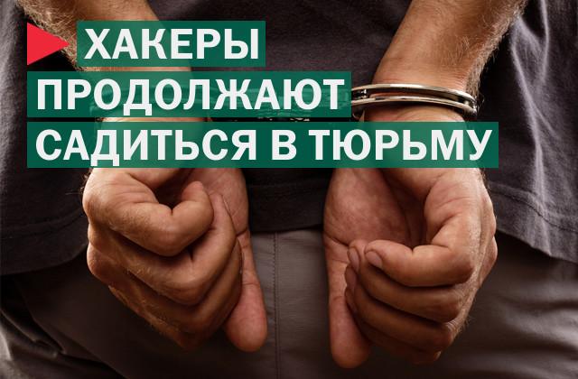 Хакеры продолжают садиться в тюрьму - аресты июня