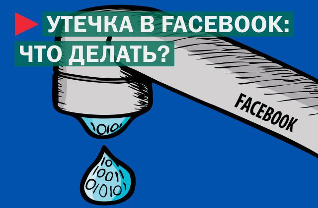facebok-leak-title