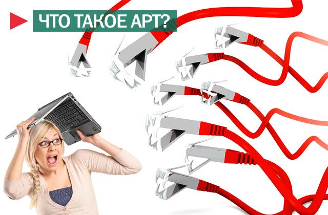 Целью APT-атаки является конкретный компьютер