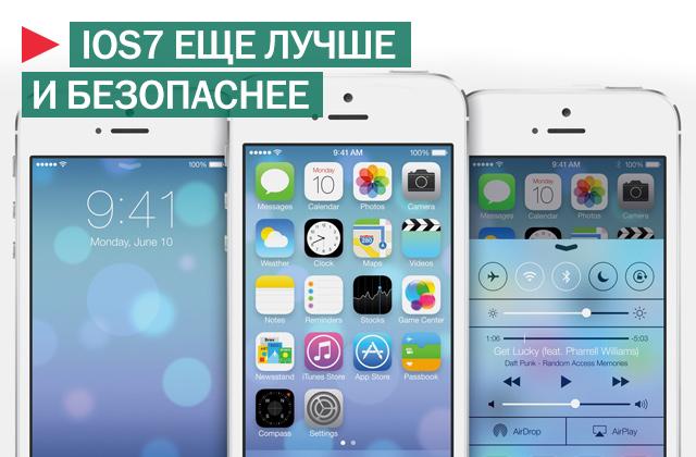 Владельцам iPhone жить все спокойнее и спокойнее