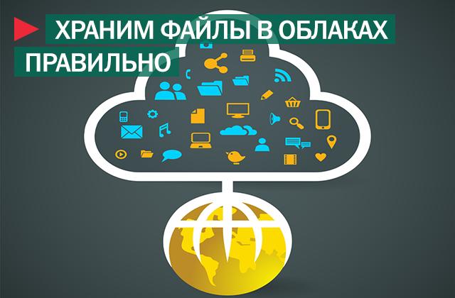 Соблюдайте меры предосторожности, храня файлы в облаках