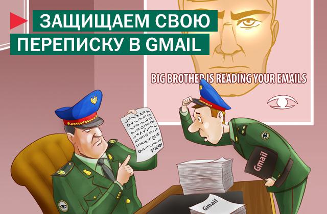 Защищаем свою переписку в Gmail, шифруем письма