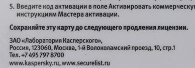 Код активации Kaspersky Internet Security