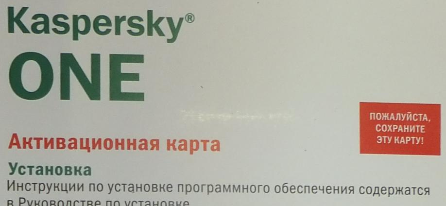 Лицензионная карточка Kaspersky One