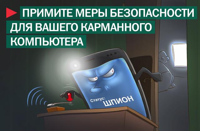 Смартфон следит за тобой!
