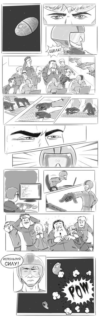 Если бы в фантастике был Интернет