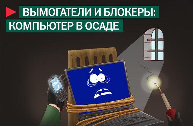 Без присмотра компьютер может попасть в заложники