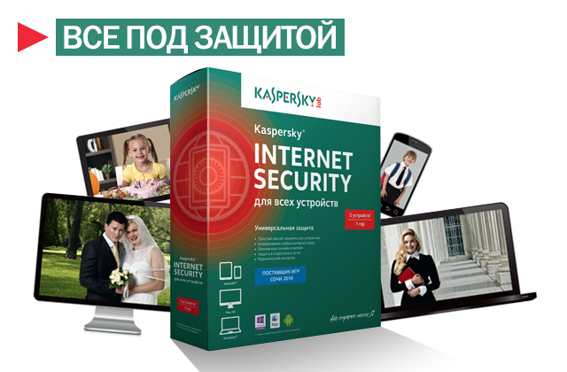 Kaspersky Internet Security для всех устройств