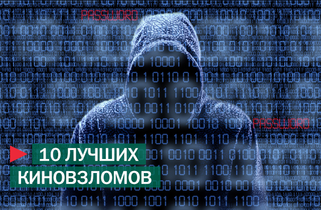 Киношные хакеры показывают класс