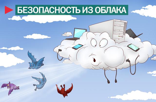Kaspersky Security Network - облачная технология защиты от вирусов